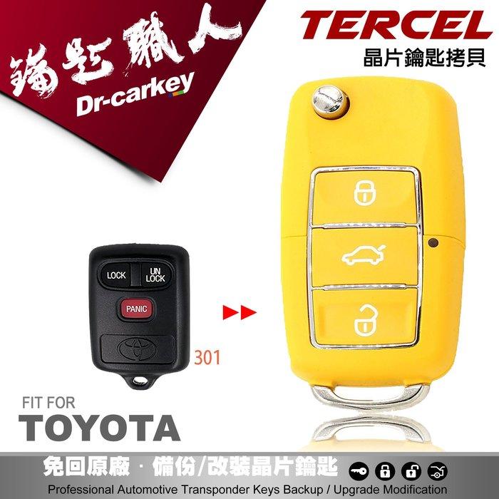 【汽車鑰匙職人】TOYOTA Tercel 豐田汽車晶片鑰匙 新增鑰匙 摺疊鑰匙 遺失不見了