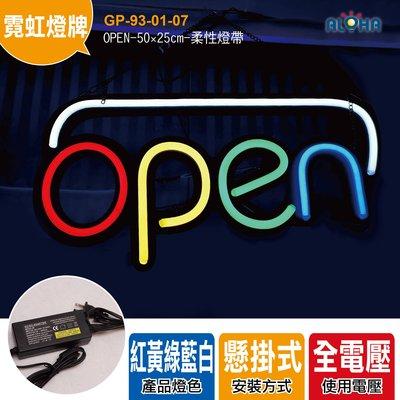 LED霓虹燈牌《GP-93-01-07》OPEN-50×25cm廣告招牌、LED燈牌客製化、字幕機、顯示屏、跑馬燈