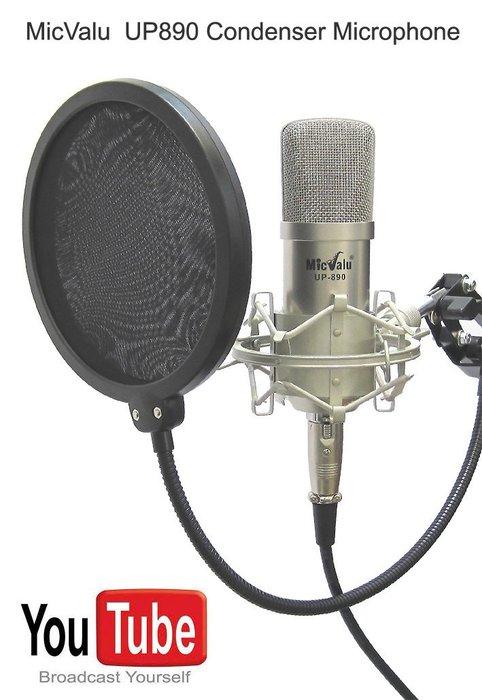 歡歌手機唱歌要買就買中振膜 非一般小振膜手機K歌線+(無迴音盒)電容式麥克風UP890+NB35支架防噴網送166種音效