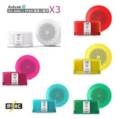 【野豬】全新 JS 淇譽科技 AULUXE Bi X3 防水 NFC 無線藍芽 藍牙 音箱 音響 喇叭 粉色 台中市