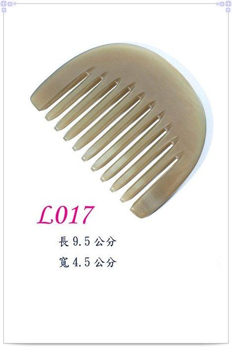 【白馬精品】三款優質黃牛角-月形,仿古扁梳。(L017,L018,L024)