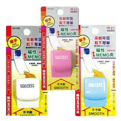 成功 SUCCESS 2320 超磁MEMO夾 好好逛文具小舖
