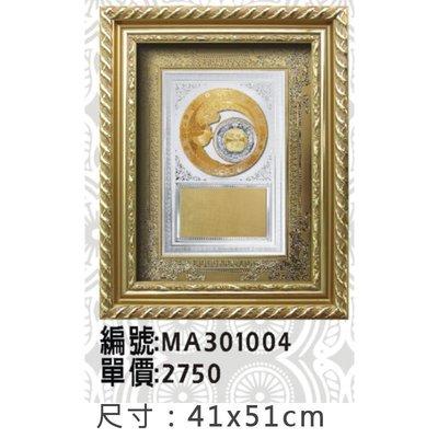 櫥窗式藝品 獎狀框 MA301004
