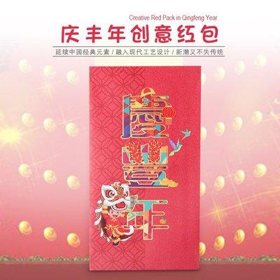 【berry_lin107營業中】春節紅包利是封中國風意高檔通用中式大小舞獅子紅包袋red packet