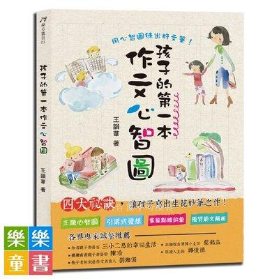 ✨樂樂童書✨《語樂多》孩子的第一本作文心智圖(全彩)⭐️現貨⭐️