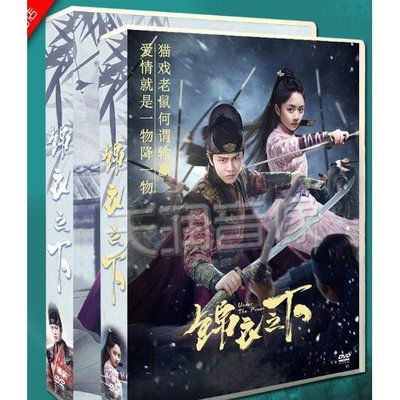 大陸劇《錦衣之下》DVD 任嘉倫/譚松韻  遇見良品NH5RH9