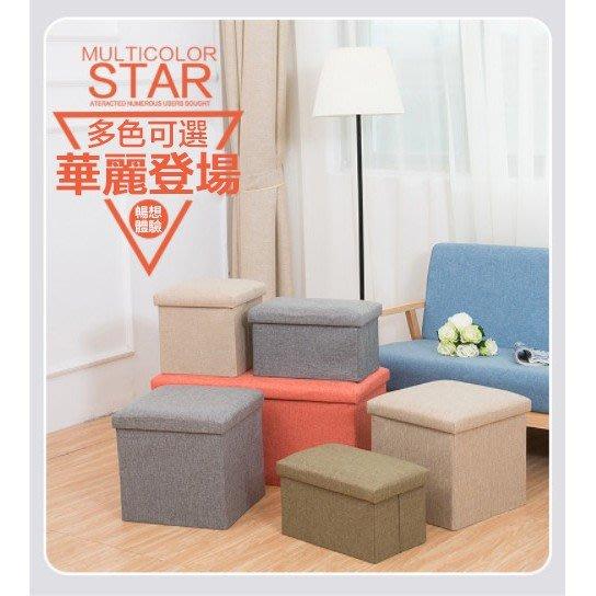 [現貨快速出貨]長/正方形收納凳子 收納凳 加厚板 成人沙發 可坐 換鞋 折疊小凳 收納箱 翹腳 雜物 玩具