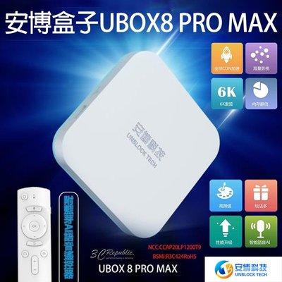 【小黑3C】安博 純淨版 ubox8 Pro Max 電視盒 機上盒 安博盒子 最新款 第八代 保固一年
