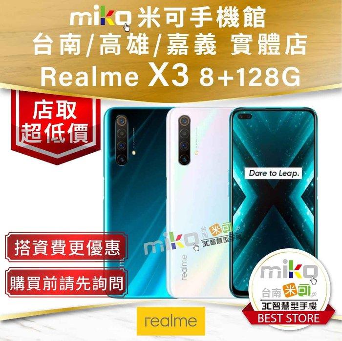 台南【MIKO米可手機館】Realme X3 8G/128G 6.6吋 雙卡機 攜碼亞太796月租4G方案 歡迎詢問