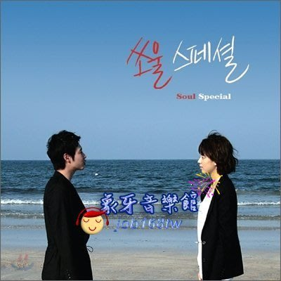 【象牙音樂】韓國電視原聲-- Soul Special OST (Music Drama)