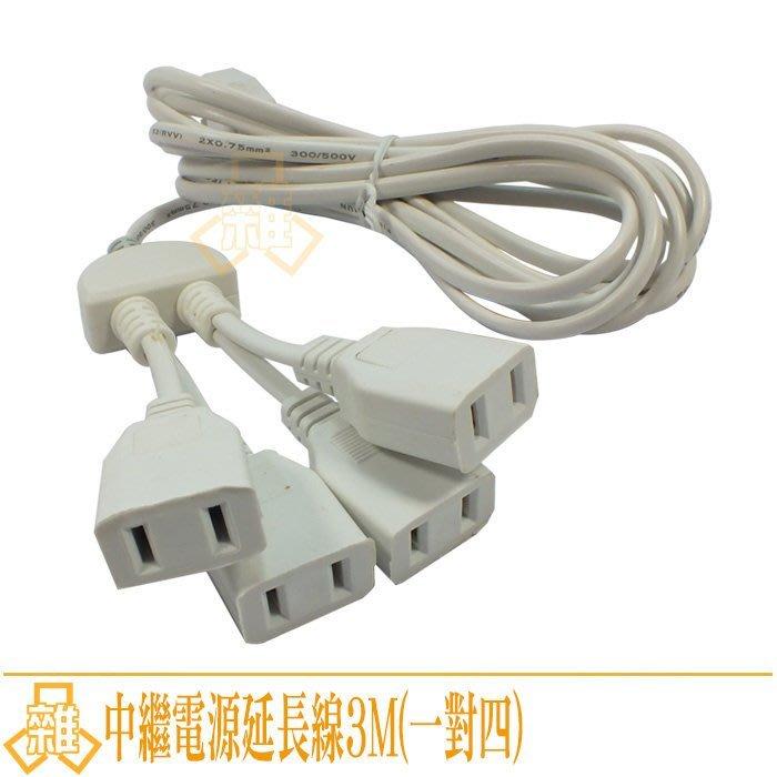 3C雜貨- 中繼電源延長線 3M 3公尺 一對四 一對多 1對4 無大小孔 延長線 插孔