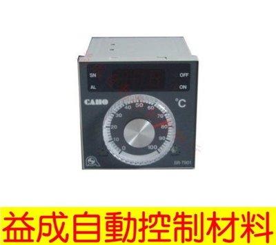【益成自動控制材料行】溫度控制器 SR-T700
