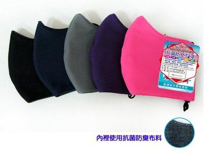 ☆愛美神☆ 9132 抗菌防臭透氣立體口罩 立體口罩 口罩 $65/件