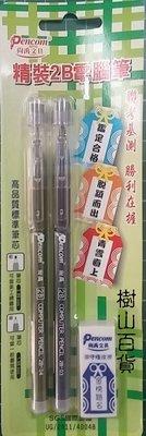 {阿治嬤}Pencom 尚禹 精裝 2B 電腦筆 考試筆 附橡皮 2B筆 禮品筆 贈品筆 文昌筆