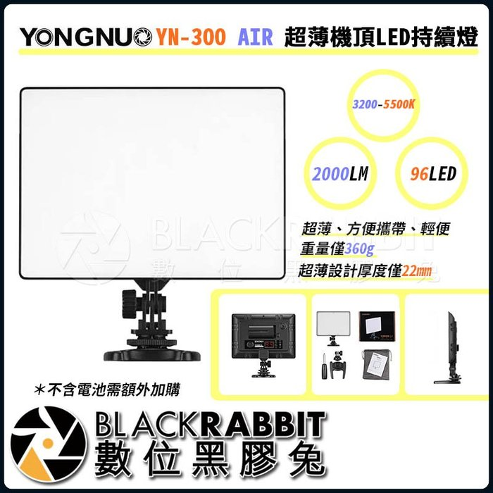 數位黑膠兔【 永諾 YN-300 AIR 超薄機頂LED持續燈 】攝影燈 新聞燈補光燈 外拍燈 錄影 超薄