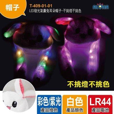 抖音同款led發光帽【T-409-01-01】LED發光氣囊兔耳朵會動的兔子耳朵帽 氣囊帽 可愛帽子 兔子帽 兔耳帽