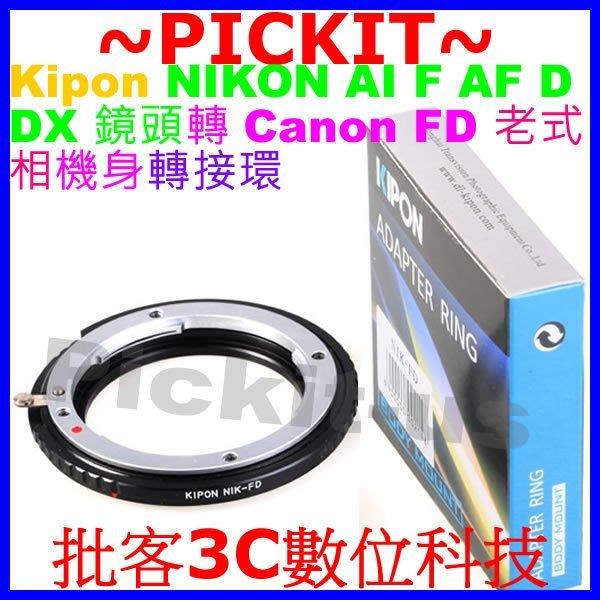 專業級 無限遠合焦 Kipon Nikon AI F AI-S AF AF-S D 尼康鏡頭轉 Canon FD SLR 佳能老式機身系統轉接環