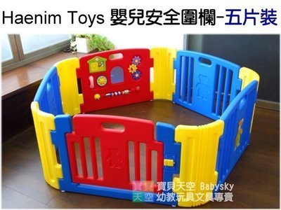◎寶貝天空◎韓國【Haenim Toys 嬰兒安全圍欄-五片裝】護欄,遊戲球池,寵物欄。黃藍配5片裝。免運費。