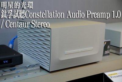 強崧音響 Constellation Centaur STEREO 250Wx2