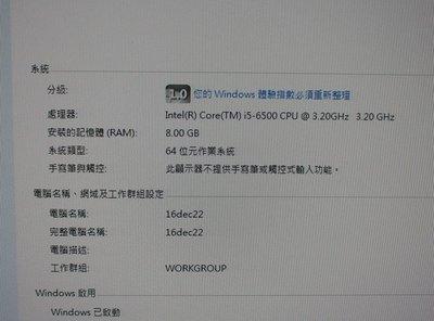 [崴勝3C] 二手 四核獨顯 電腦主機 I5-6500 8G SSD240G GTX750TI