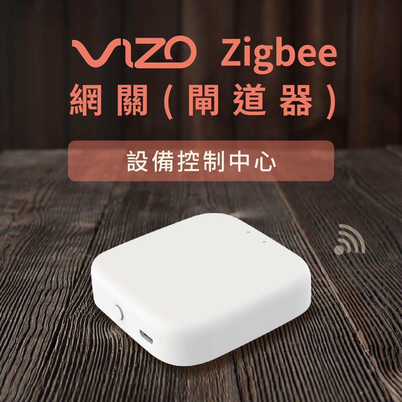 VIZO Zigbee網關(閘道器) 智能網關 Zigbee系列控制中心
