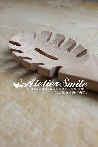 [ Atelier Smile ] 鄉村雜貨 歐洲進口櫸木 烘焙廚房專用 櫸木製撈麵勺 (現+預)