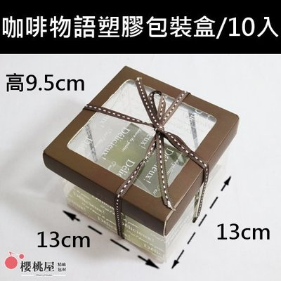 ~櫻桃屋~ 咖啡物語塑膠包裝盒 烘焙包...