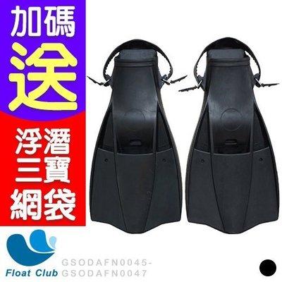 【浮兒樂】噴射潛水蛙鞋(黑)     GSODAFN004