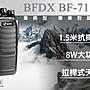 南霸王 BFDX BF- 7110 專業級免執照穿透無線...
