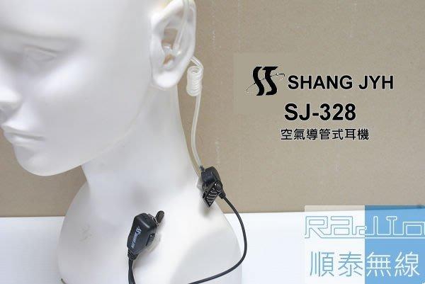 『光華順泰無線』SJ-328 空氣導管式 氣動式 無線電 對講機 耳麥 耳機 麥克風 HORA MTS ADi TCO