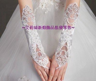 ~艾莉絲新娘飾品 零售~結婚白紗新娘手套 表演晚會禮服手套 純白色蕾絲繡花半指手套@ 款 可  * + 出貨