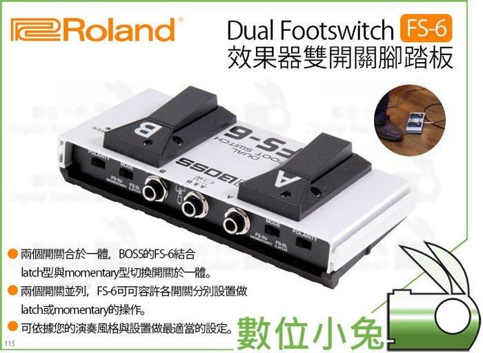 數位小兔【Roland FS-6 Dual Footswitch 樂蘭 雙開關腳踏板】踏板 腳踏板 效果器 吉他電子琴
