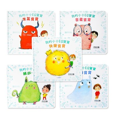 【媽媽倉庫】互動書-我的小小EQ寶寶 童書 故事書
