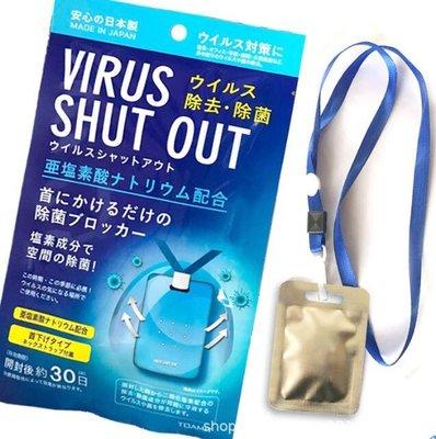 24小時現貨#日本進口便攜式空氣消毒卡...