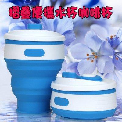 糖衣子輕鬆購【DZ0438】摺疊水杯 ...