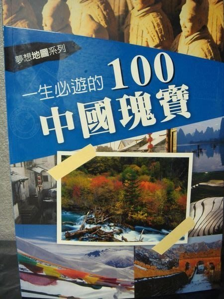 全新【夢想地圖】系列 - 【一生必遊的100中國瑰寶】,低價起標無底價!免運費!