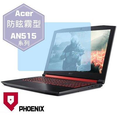 【PHOENIX】ACER AN515-54 適用 高流速 防眩霧型 霧面 螢幕保護貼 + 鍵盤保護膜