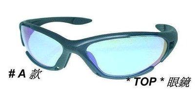 拼買氣_一元起標_大人和小孩都可戴_運動休閒型太陽眼鏡_止滑橡膠鼻墊和腳墊設計_TAIWAN製(7色)_D-002