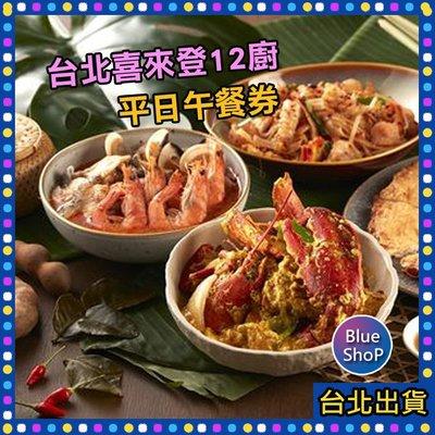 【現貨】台北 喜來登 十二廚 12廚 平日午餐券