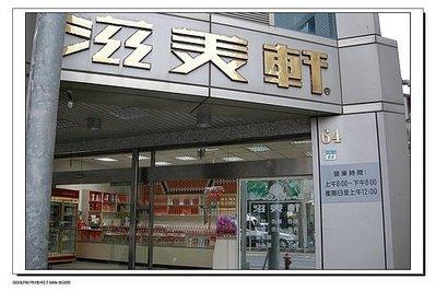 南露食-台南府城名產滋美軒豬肉鬆(小包)-代購費每包只要50元哦