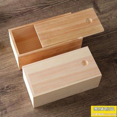 長方形抽拉蓋實木木盒子 木盒定做 收納盒 禮品盒 小號木盒【團購聯盟】