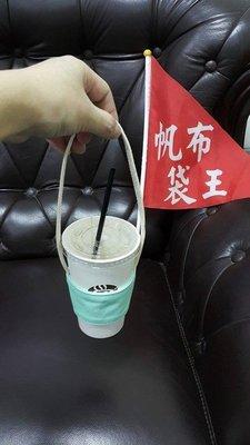 粉綠12安 (小)飲料杯套\咖啡杯套