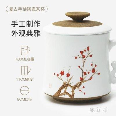 哆啦本鋪 陶瓷杯 復古茶杯帶蓋帶過濾家用泡茶自在杯中國風馬克杯 8177D655