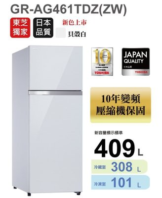 台南送安裝《586家電館》東芝雙門變頻冰箱409公升【GR-AG461TDZ(ZW)】另有GR-A55TBZ(N)