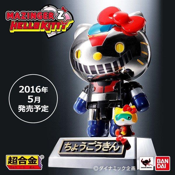 尼德斯Nydus~* 日版 BANDAI 凱蒂貓 Hello Kitty 超合金系列機器人 無敵鐵金剛 魔神Z