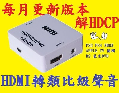 本月最新版 HDMI 影音分離 消去解除 HDCP KEY HDMI 轉 耳機 類比 APPLE TV PS3 PS4