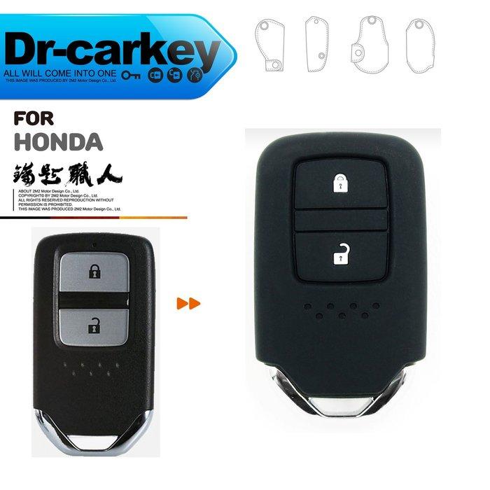 【鑰匙職人】 HONDA HRV HR-V CR-V 5 FIT 4 本田 汽車 晶片鑰匙 果凍套 智能 智慧型 矽膠套