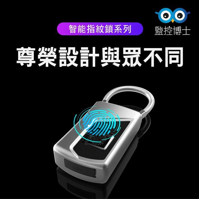 【監控博士】0.5秒解鎖 鋅合金機身 USB充電 智能指紋鎖 防盜鎖 指紋辨識  IP65防水 LY-FL1菁英指紋掛鎖