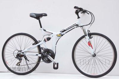 【愛爾蘭自行車】全新 剎變一體 前後避震 摺疊車 26吋 指撥定位 SHIMANO 21速 折疊車 IRLAND 大折