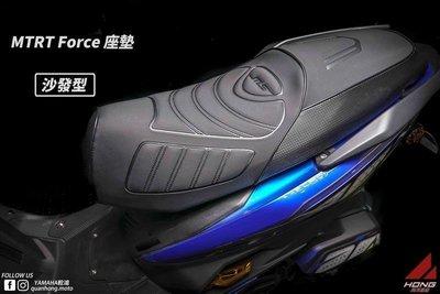 【阿鴻部品】MTRT SMAX FORCE 155 沙發坐墊 座墊 舒服 舒適 軟度 開模 免交換 勁戰 FOECE